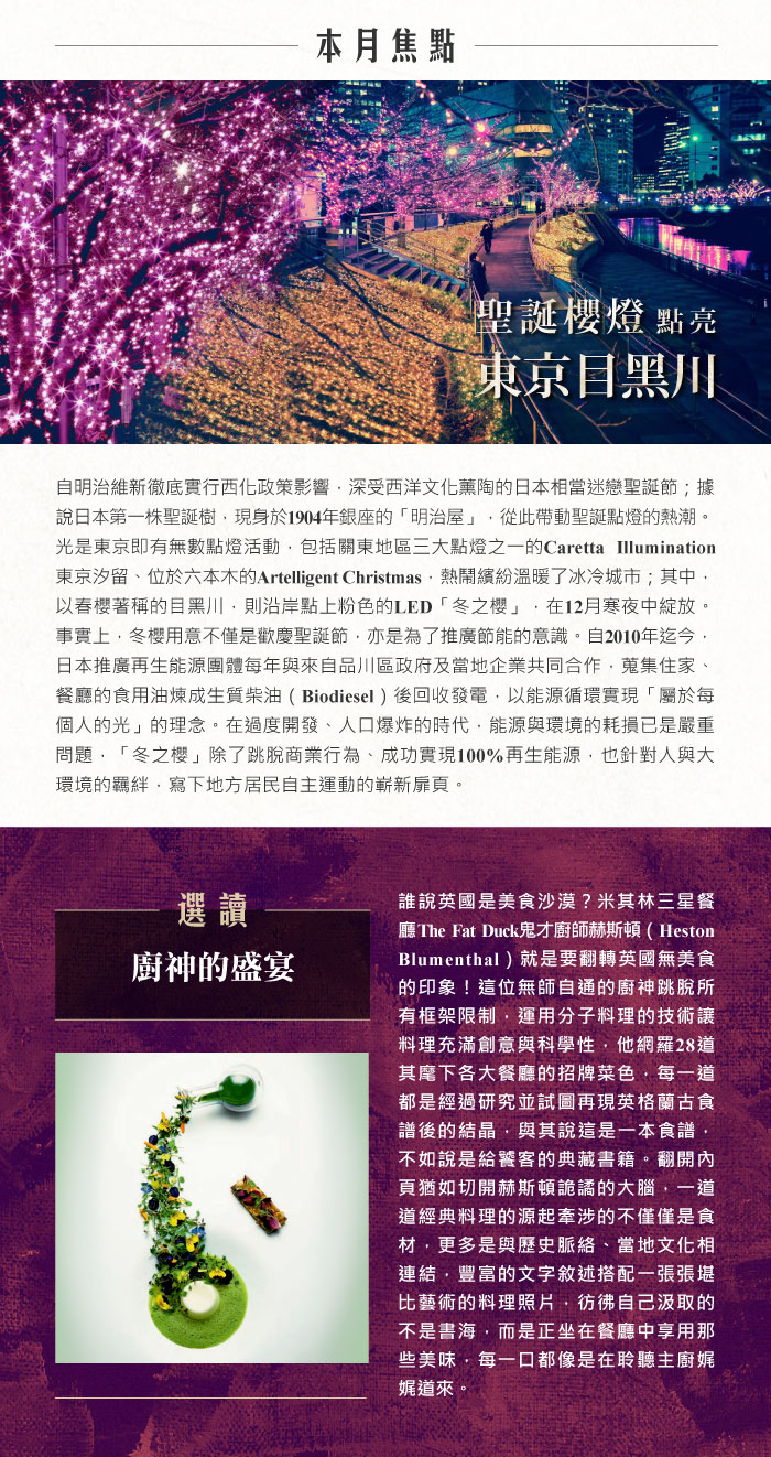 201712月電子報1
